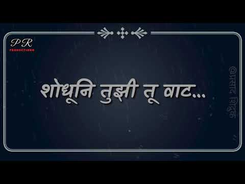 Redu marathi movie || marathi inspirational lyrical whatsapp status || PRproductions