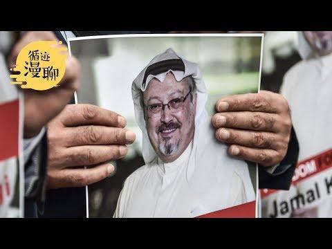袁腾飞聊沙特虐杀记者事件:海湾国家幺蛾子多  两教恩怨且听我说
