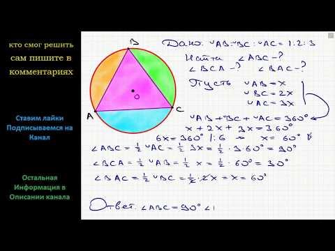 Геометрия Точки A, B и C делят окружность на три дуги так, что дуга AB : дуге BC : дуге AC = 1:2:3