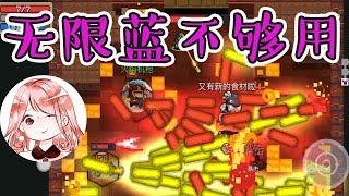 【元氣騎士•Soul Knight】无限蓝不够用!什么妖怪武器?无限蓝回蓝速度竟跟不上 thumbnail