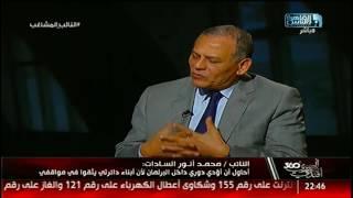 المصرى أفندى 360 | أزمة إسقاط عضوية النائب محمد أنور السادات