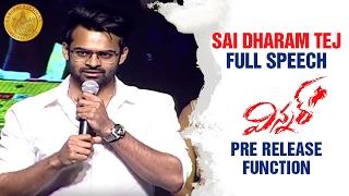Sai Dharam Tej Energetic Speech   Winner Movie Pre Release Function   Rakul Preet   SS Thaman