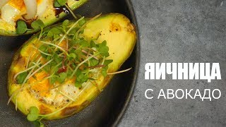 Как готовить ЯИЧНИЦУ С АВОКАДО ☆ Рецепт от ОЛЕГА БАЖЕНОВА #36 [FOODIES.ACADEMY]