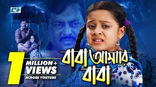 Baba Amar Baba | Dipjol & Probir Mitro , Dighi | Bangla Movie Song HD | Andrew Kishore