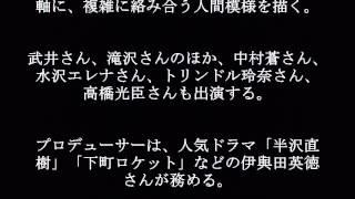 武井咲 滝沢秀明が禁断の恋に!連続ドラマ「せいせいするほど、愛してる...