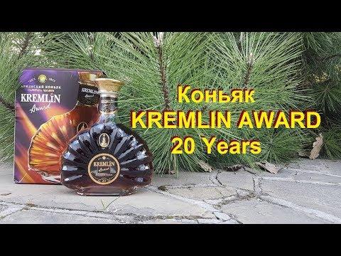 Коньяк  KREMLIN AWARD  20 Years, дегустация.
