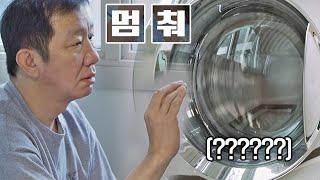 비상 잘못 돌린 세탁기를 마주한 허재(Huh Jae)의…