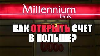 Как открыть счет в банке Millennium в Польше?  Можно ли снять деньги в Украине?