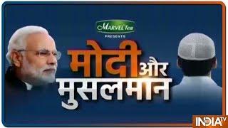 Lok Sabha Election 2019: Watch Special Show 'Modi aur Musalman' fro...