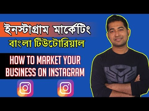 Instagram Marketing Bangla Video Tutorial -  How to Market Your Business on Instagram