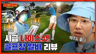 Jang Sung Kyu Becomes The Caddie For A Pro Golfer & Meets The Toughest Mentor Ever💦 | Workman ep.65