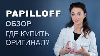 PapillOff спрей от бородавок и папиллом: обзор, отзывы