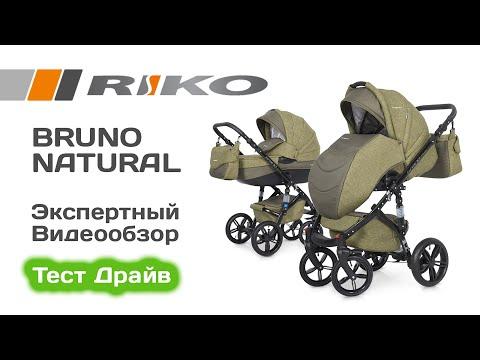 Riko Bruno Natural коляска 2 в 1 выбираем с экспертом на Тест Драйве