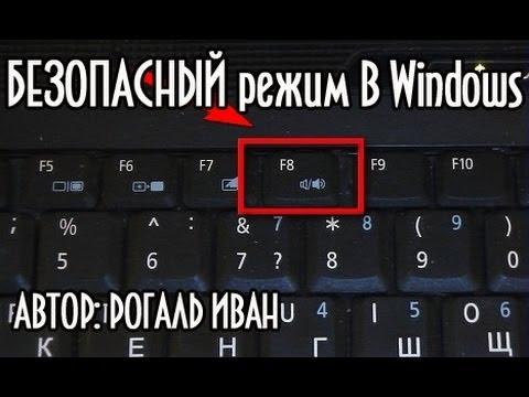 Как войти в безопасный режим windows xp