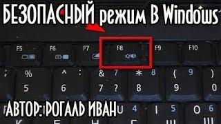 Как зайти в безопасный режим Windows XP