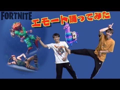 フォートナイトのエモートを完コピしてみた(かった)!!【FORTNITE DANCE CHALLENGE】