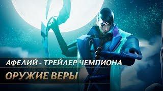 Афелий, Оружие веры | Трейлер чемпиона – League of Legends