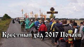 Православный фильм Крестный ход 2017 Каменец-Подольский  Почаев