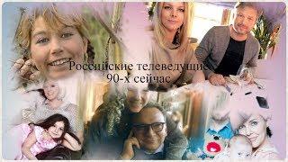 Российские телеведущие 90-х сейчас