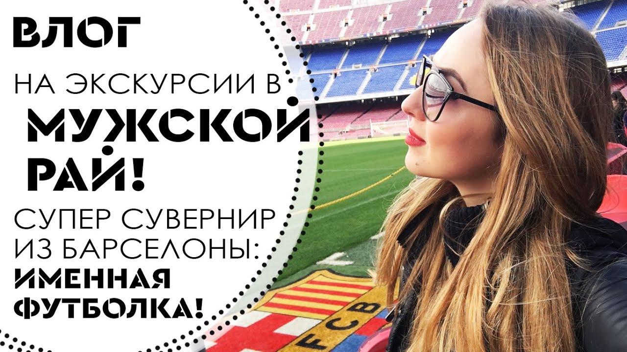 ВЛОГ: Что привезти из БАРСЕЛОНЫ? Экслюзивные футболки! Экскурсия по Camp Nou!