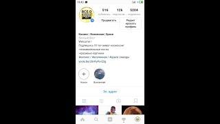массфолловинг в Инстаграм  2018? 100000 подписчиков в  Instagram легко!