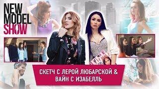 New Model Show| МОДЕЛИ СНИМАЮТ СКЕТЧ С ЛЕРОЙ ЛЮБАРСКОЙ и ВАЙН с Изабелль | 12+