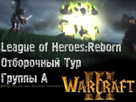 [Warcraft3:Reborn] Лига Героев Reborn! Отборочный Тур группы A!