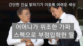 기소장으로 드러난 정경심의 상장 위조수법