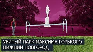 Убитый парк Максима Горького в ЦЕНТРЕ Нижнего Новгорода