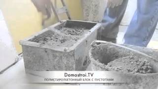 Пустотный блок из полистиролбетона(Изготовление полистиролбетонного блока с пустотами на опалубке ТИСЭ-2 своими руками. Пример применения..., 2013-10-18T17:19:16.000Z)
