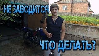 Почему не заводится мотоцикл Урал(, 2015-08-10T02:13:54.000Z)