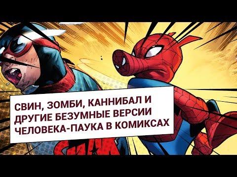 Свин, зомби, каннибал и другие безумные версии Человека-паука в комиксах