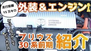 【走行距離15万km】35万円のプリウスの外装はボロボロw他エンジンルーム