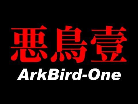 [M-06] 白い鳥I - ACECOMBAT5 [USB3HDCAP,StreamCatcher]