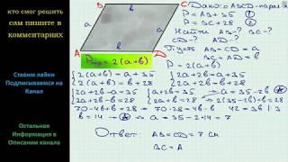 Геометрия Периметр параллелограмма больше одной из сторон на 35 см и больше другой стороны на 28 см