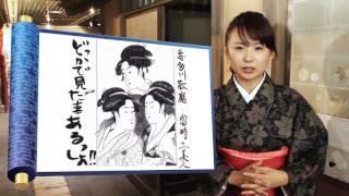 江戸時代にもアイドルはいたっ! そう、アキバだけじゃないのですっ! ...