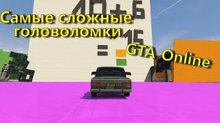 Решаем самые сложные головоломки в GTA online