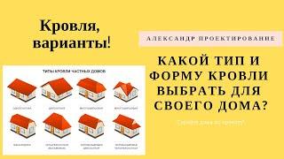 видео Как выбрать тип крыши для загородного дома?