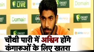 Jasprit Bumrah: Ashwin Will Be Key For India In 4th Innings | Ind vs Aus | Sports Tak