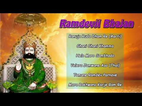 Ramdevpir Bhajan Gujarati - Hari Bharwad | Super Hit Gujarati Bhajan | Audio JUKEBOX