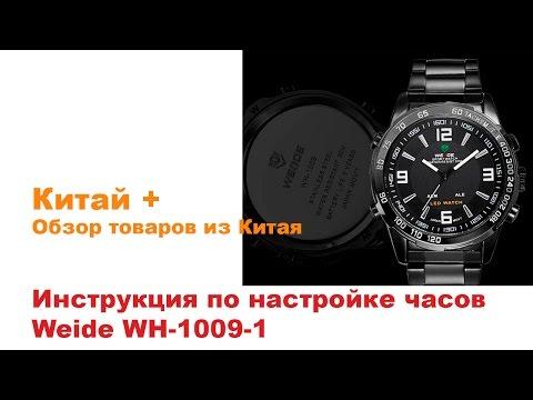 Инструкция по настройке часов Weide WH-1009-1 - Самые популярные видео bcfa3a03ca808