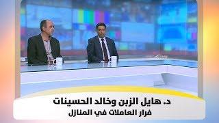 د. هايل الزبن وخالد الحسينات -  فرار العاملات في المنازل