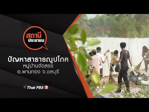 ปัญหาสาธารณูปโภคหมู่บ้านจัดสรร อ.พานทอง จ.ชลบุรี - วันที่ 22 Jan 2020