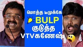 VTV Ganesh Teases The Whole Team Of Muthina Kathrikka| Cine Flick