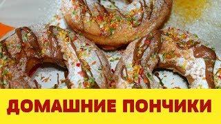 ОЧЕНЬ ВКУСНО И БЫСТРО! ДОМАШНИЕ ПОНЧИКИ, КАК ПРИГОТОВИТЬ! \ HOME DONUTS #пончики #рецептпончиков