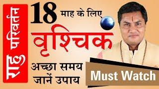 VRISHCHIK Rashi | SCORPIO | RAHU RASHI PARIVARTAN 2019 | प्रभाव | उपाय | फलादेश | Suresh Shrimali