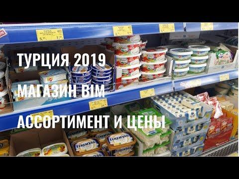 Турция: Магазин BIM // Ассортимент и цены на продукты 2019. IVM Homes недвижимость в Турции