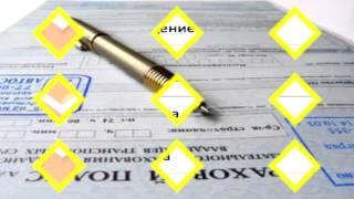 видео Мед страховка для шенгенской визы: стоимость, где оформить, где сделать полис?
