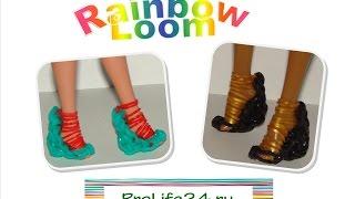 Обувь для кукол из резинок на танкетке