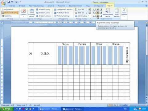 Как вставить список таблиц в ворде